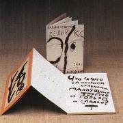 artists-book-04_1993_vadim-brodsky